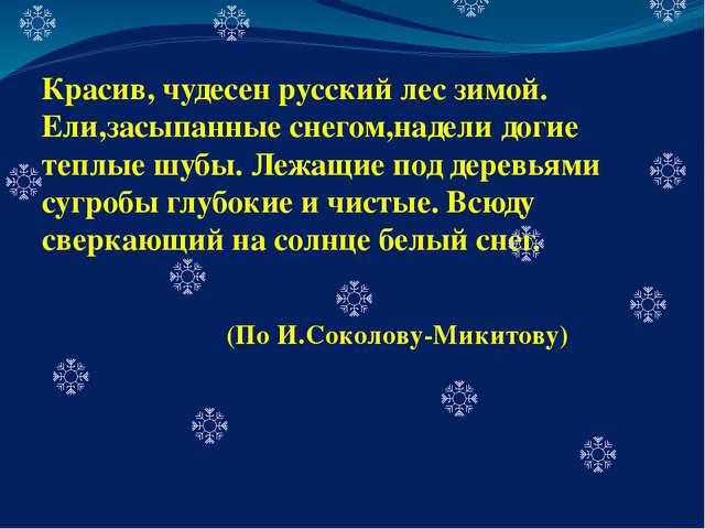 Красив, чудесен русский леc зимой. Ели,засыпанные снегом,надели догие теплые...