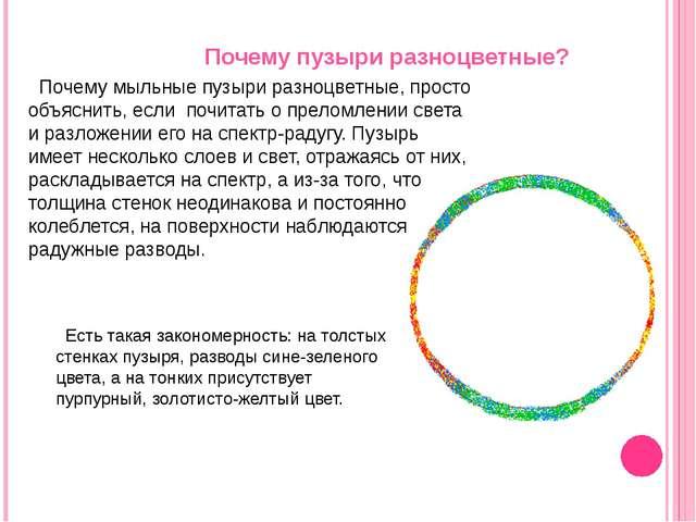 Почему мыльные пузыри разноцветные, просто объяснить, если почитать опрелом...