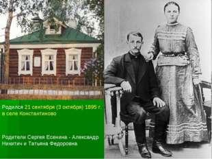 Родители Сергея Есенина - Александр Никитич и Татьяна Федоровна Родился 21 се