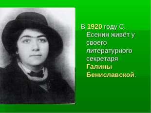 В 1920 году С. Есенин живёт у своего литературного секретаря Галины Бениславс