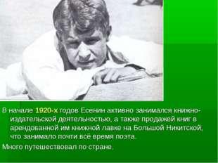 В начале 1920-х годов Есенин активно занимался книжно-издательской деятельнос