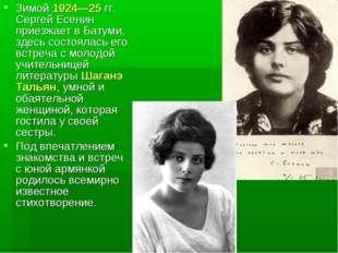 Зимой 1924—25 гг. Сергей Есенин приезжает в Батуми, здесь состоялась его встр