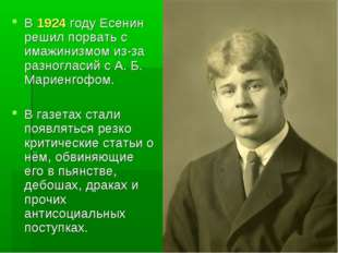 В 1924 году Есенин решил порвать с имажинизмом из-за разногласий с А. Б. Мари