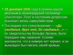 28 декабря 1925 года Есенина нашли мёртвым в ленинградской гостинице «Англете