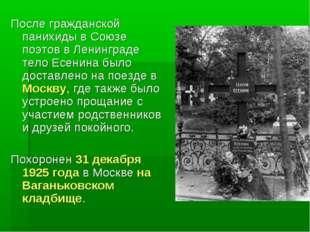 После гражданской панихиды в Союзе поэтов в Ленинграде тело Есенина было дост