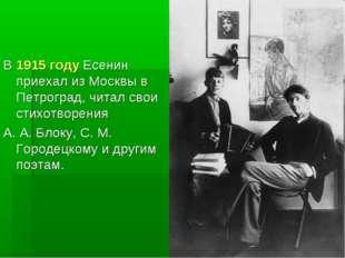 В 1915 году Есенин приехал из Москвы в Петроград, читал свои стихотворения А.