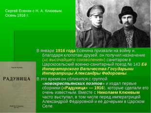 В январе 1916 года Есенина призвали на войну и, благодаря хлопотам друзей, он