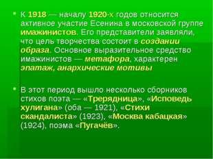 К 1918 — началу 1920-х годов относится активное участие Есенина в московской