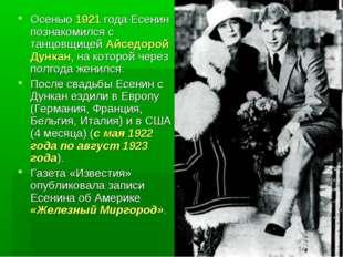 Осенью 1921 года Есенин познакомился с танцовщицей Айседорой Дункан, на котор