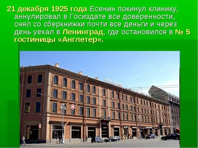 21 декабря 1925 года Есенин покинул клинику, аннулировал в Госиздате все дове...