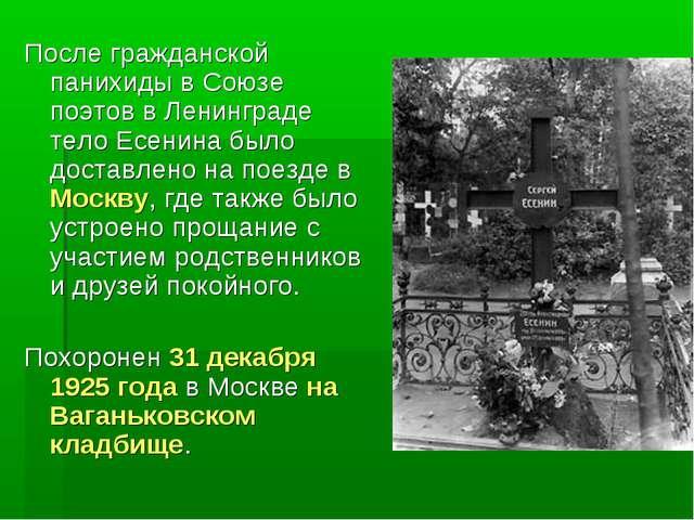 После гражданской панихиды в Союзе поэтов в Ленинграде тело Есенина было дост...