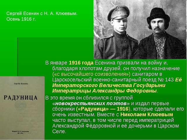 В январе 1916 года Есенина призвали на войну и, благодаря хлопотам друзей, он...