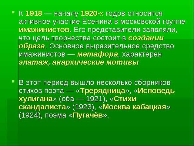 К 1918 — началу 1920-х годов относится активное участие Есенина в московской...
