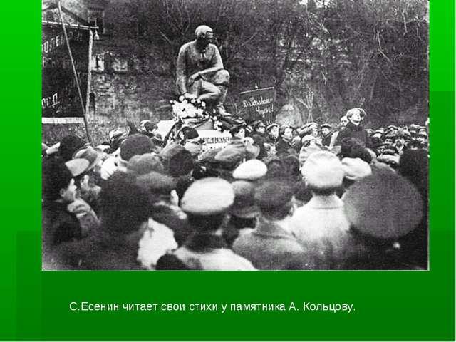 С.Есенин читает свои стихи у памятника А. Кольцову.
