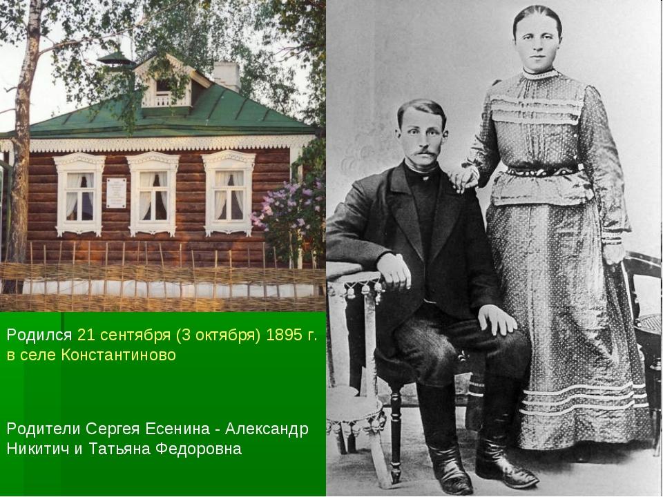Родители Сергея Есенина - Александр Никитич и Татьяна Федоровна Родился 21 се...