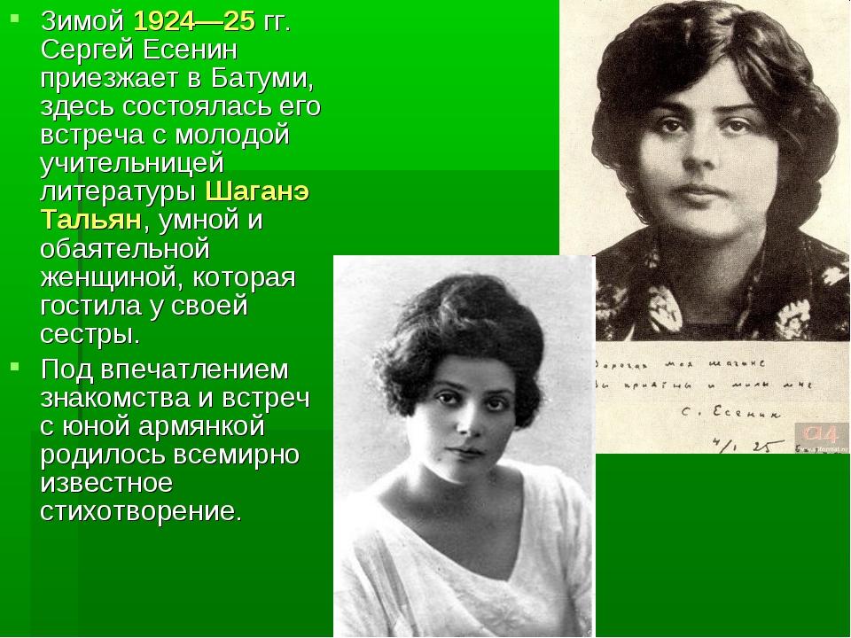 Зимой 1924—25 гг. Сергей Есенин приезжает в Батуми, здесь состоялась его встр...