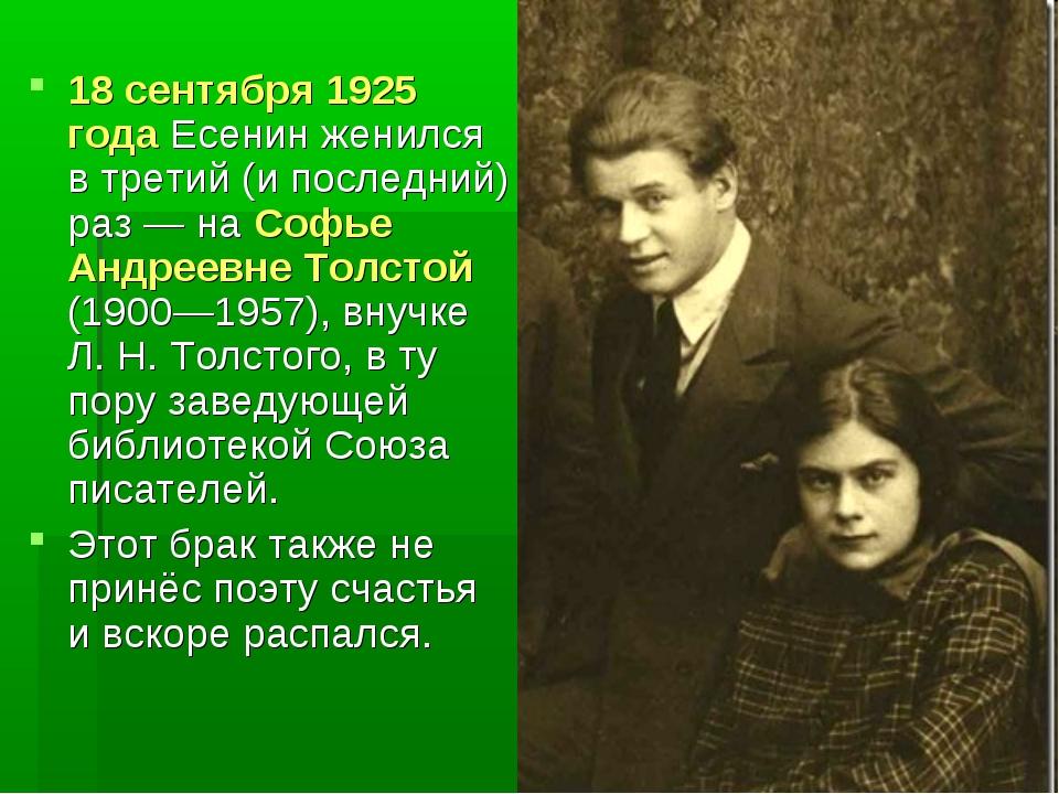 18 сентября 1925 года Есенин женился в третий (и последний) раз — на Софье Ан...