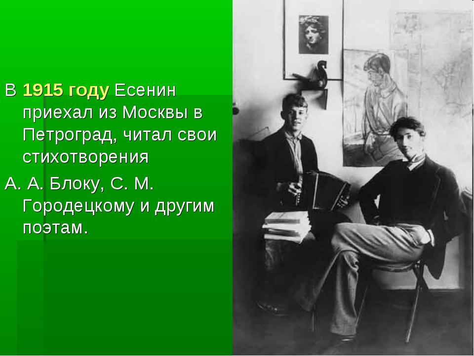 В 1915 году Есенин приехал из Москвы в Петроград, читал свои стихотворения А....