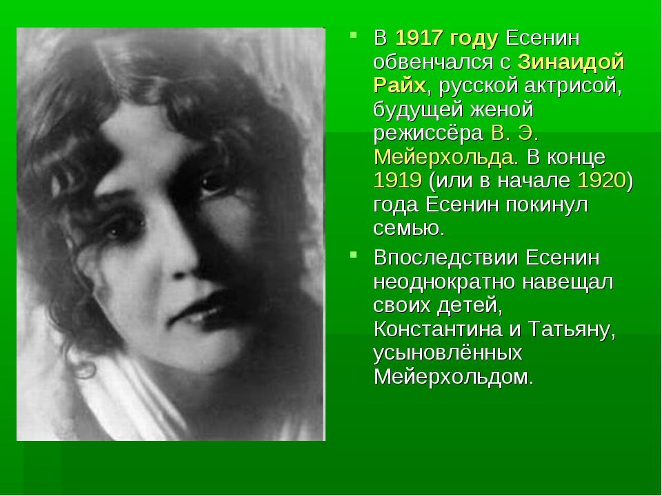 В 1917 году Есенин обвенчался с Зинаидой Райх, русской актрисой, будущей жено...