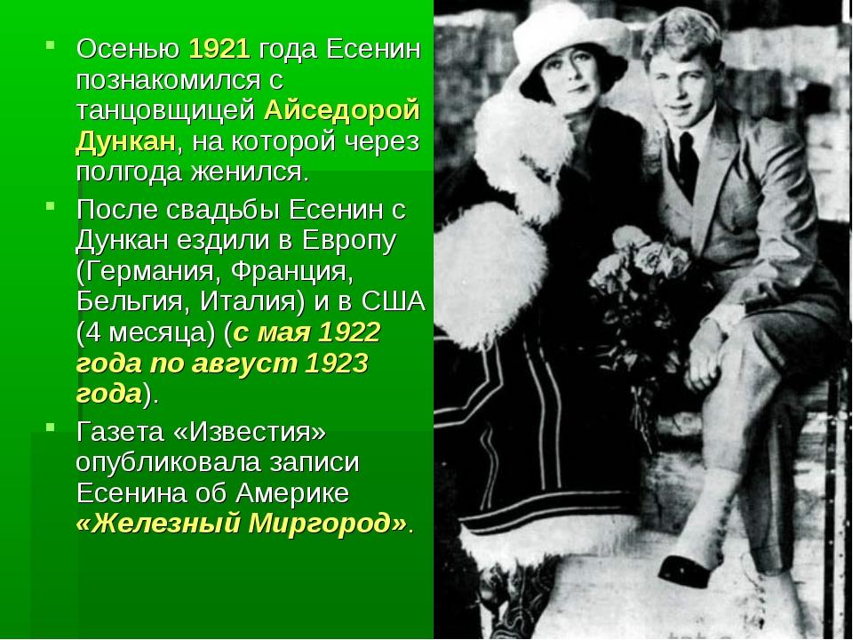 Осенью 1921 года Есенин познакомился с танцовщицей Айседорой Дункан, на котор...