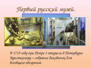 Первый русский музей. В 1719 году при Петре I открыли в Петербурге Кунсткаме