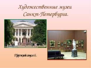 Художественные музеи Санкт-Петербурга.  Эрмитаж.