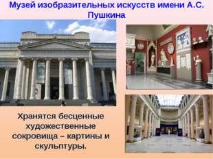 Музей изобразительных искусств имени А.С. Пушкина Хранятся бесценные художест