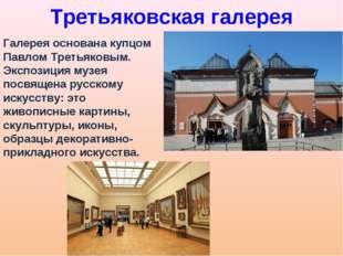 Третьяковская галерея Галерея основана купцом Павлом Третьяковым. Экспозиция
