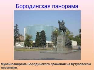Бородинская панорама Музей-панорама Бородинского сражения на Кутузовском прос
