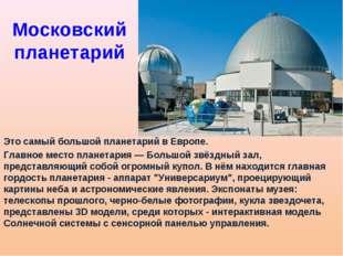 Московский планетарий Это самый большой планетарий в Европе. Главное место пл