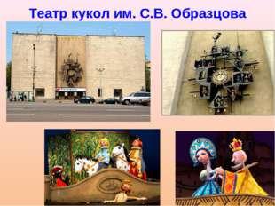 Театр кукол им. С.В. Образцова