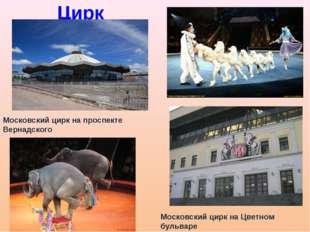 Цирк Московский цирк на Цветном бульваре Московский цирк на проспекте Вернадс