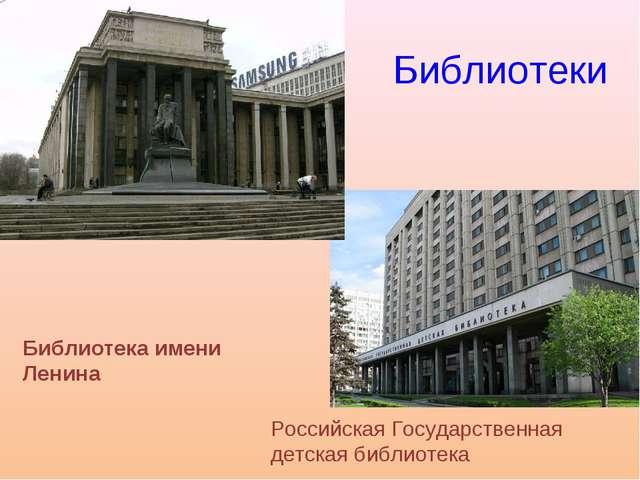 Библиотеки Библиотека имени Ленина Российская Государственная детская библиот...