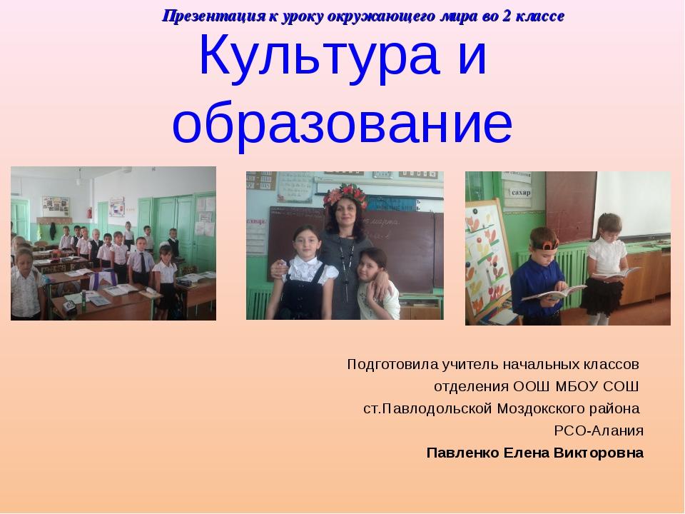 Культура и образование Подготовила учитель начальных классов отделения ООШ МБ...