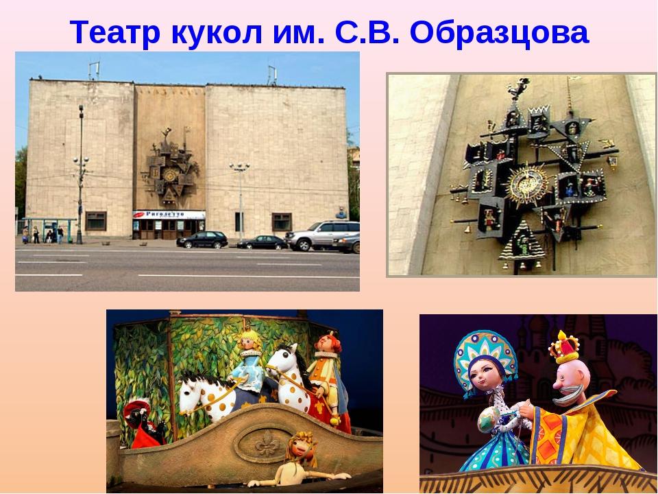 Картинки кукольный театр образцова