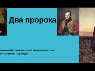 Два пророка Пухальская Л.В., учитель русского языка и литературы МОБУ «СОШ№73