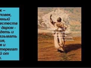 Пророк – это человек, наделенный сверхъестествен-ным даром - предвидеть и пре