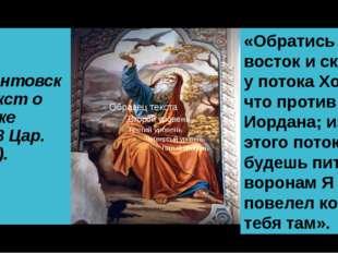 Лермонтовский текст о пророке Илии(3 Цар. 17. 2-6). «Обратись на восток и скр