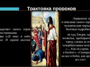 Трактовка пророков Пушкин наделяет своего героя сверхъестественными свойствам