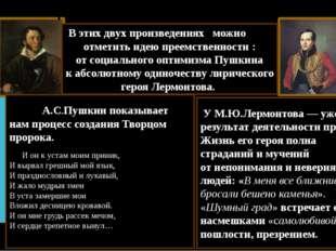 М.Ю.Лермонтов – преемник А.С.Пушкина А.С.Пушкин показывает нам процесс созд
