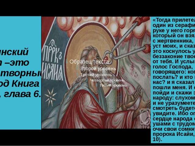 Пушкинский текст –это стихотворный перевод Книга Исаии, глава 6. «Тогда приле...