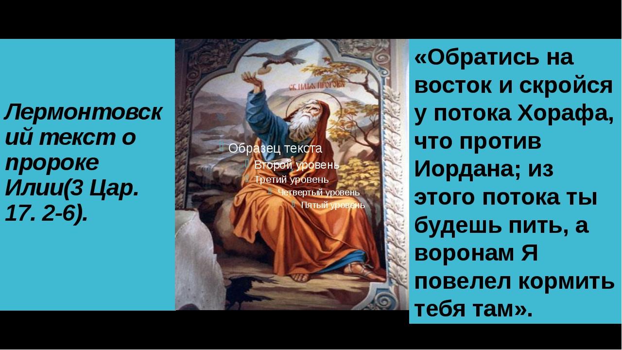 Лермонтовский текст о пророке Илии(3 Цар. 17. 2-6). «Обратись на восток и скр...