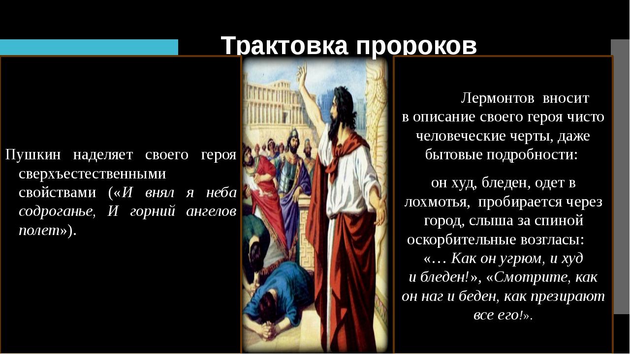 Трактовка пророков Пушкин наделяет своего героя сверхъестественными свойствам...
