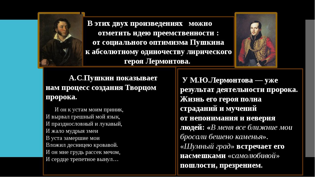 М.Ю.Лермонтов – преемник А.С.Пушкина А.С.Пушкин показывает нам процесс созд...