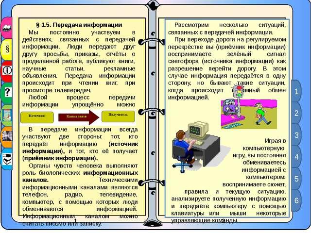 § 1.5. Передача информации Мы постоянно участвуем в действиях, связанных с пе...