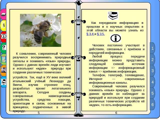 8. Заполните таблицу: § 7.Определите источник и приёмник информации, атакжех...