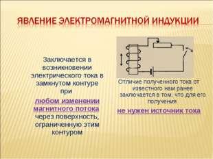Заключается в возникновении электрического тока в замкнутом контуре при любо