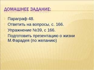 Параграф 48. Ответить на вопросы, с. 166. Упражнение №39, с 166. Подготовить