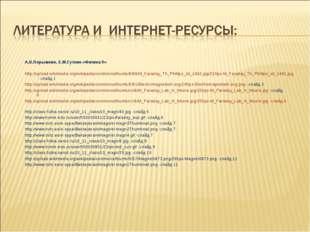 А.В.Перышкин, Е.М.Гутник «Физика 9» http://upload.wikimedia.org/wikipedia/com