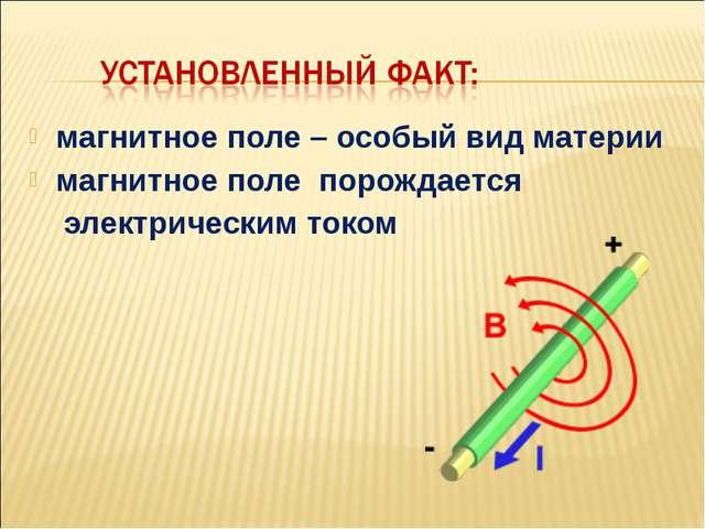магнитное поле – особый вид материи магнитное поле порождается электрическим...